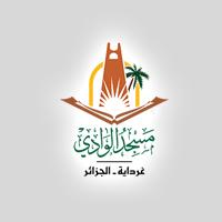 أ. سعيد بن إبراهيم ابن زكري
