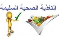 التغذية الصحية وأثرها على صحة التلميذ