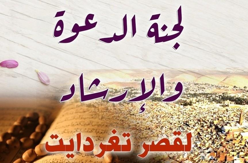 أيام دعوية بمناسبة عيد الأضحى المبارك