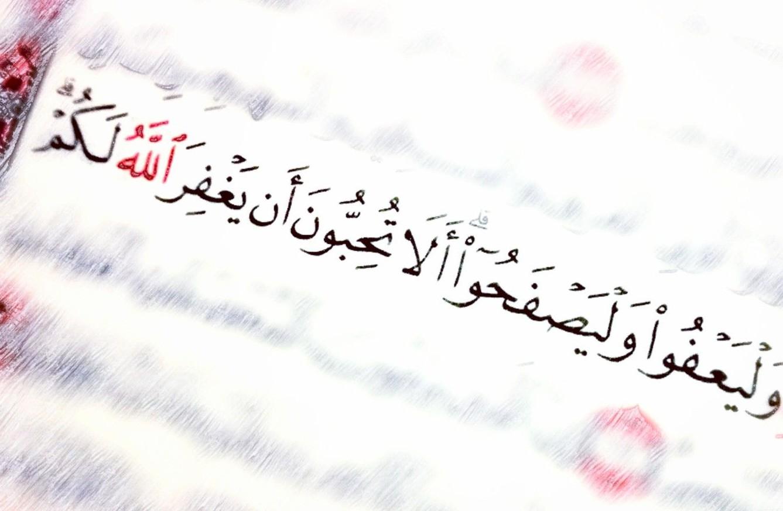 خلق العفو والصفح والتسامح