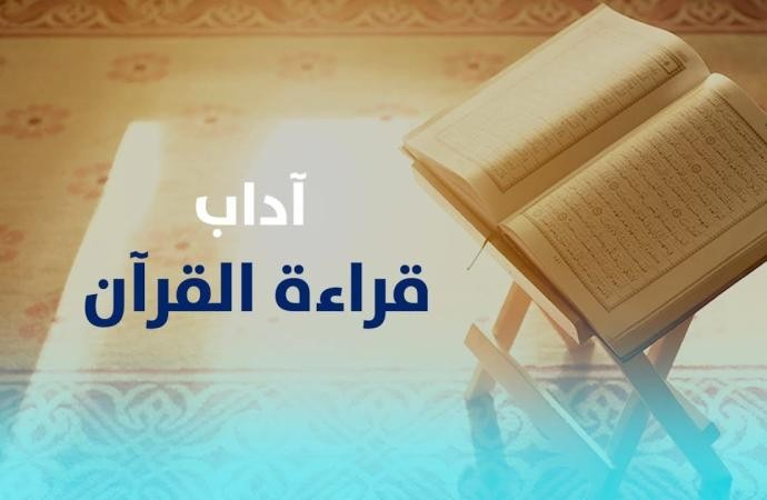 الحلقات الإيمانية في موضوع القرآن . تلاوته و آدابه