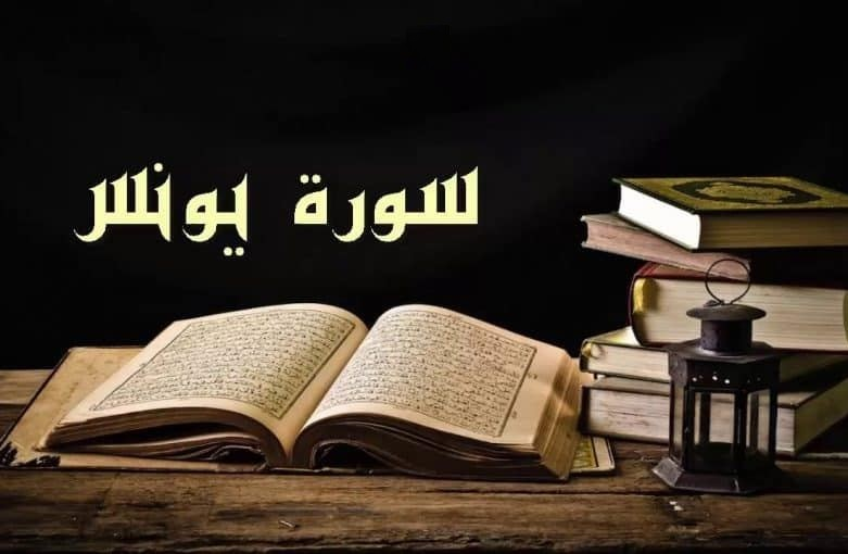 تفسير سورة يونس من الآية 21 إلى الآية 23