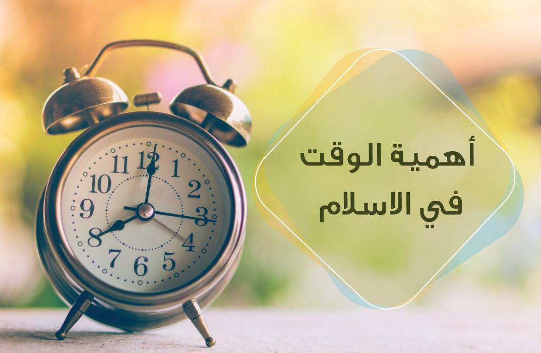 إغتنام الوقت