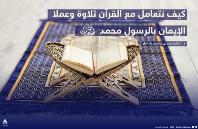 كيف نتعامل مع القرآن تلاوة و عملا . الإيمان بالرسول محمد صلى الله عليه وسلم