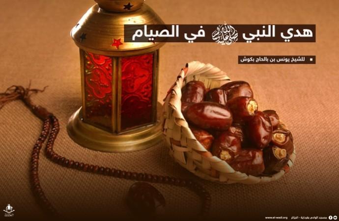 هدي النبي صلى الله عليه و سلم في الصيام